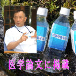 """Electronic water Togakushi"" published in the medical journal oxidative stress reduces data"