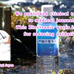 """""""Acqua elettronico Togakushi"""", pubblicato sulla rivista medica stress ossidativo riduce i dati"""