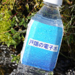 「戸隠の電子水」電子水とは