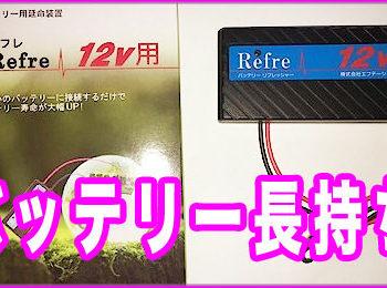 バッテリ延命装置 REFRE