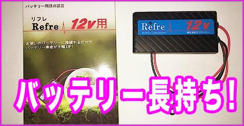 バッテリ,長持ち,延命装置,REFRE,リフレ、楽天市場で発売開始しました