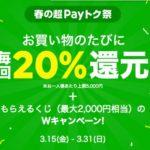 「戸隠の電子水」LINE payで20パーセントOFFです