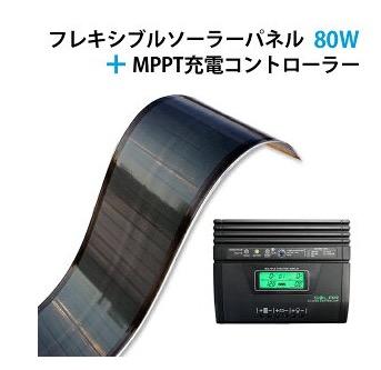 リチウム電池も充電できるソーラー発電シートセット~ソーラー発電~車~屋根