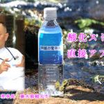 酸化ストレスを軽減できることを臨床試験で証明した水は「戸隠の電子水」だけです。