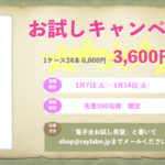 【キャンペーン】「戸隠の電子水」お試しキャンペーン~1ケース2400円OFF~期間限定~2020年1月7日から14日まで