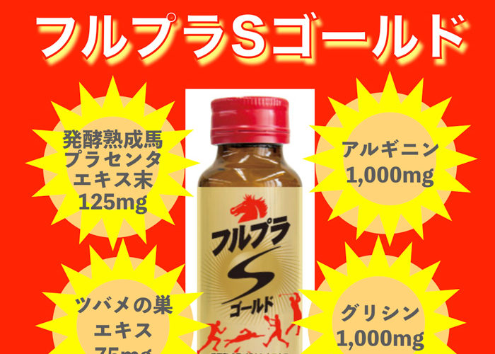 【フルプラSゴールド】日本で一番高級な清涼飲料水! 楽天市場で販売開始