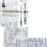 【フルプラSゴールド】が食品化学新聞で紹介されました。
