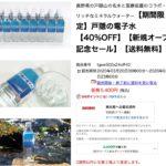 レイラボ楽天店・オープン記念「戸隠の電子水」40%OFF キャンペーン中