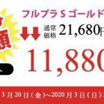 【1万円OFF】【期間限定】【レイラボ楽天店・オープン記念】フルプラSゴールド10本入