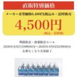【電子水】コロナに勝とうキャンペーン 4月3日15時から4月6日23時まで