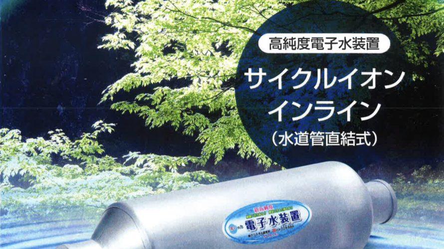 【サイクルイオン】電子水装置20A 販売開始しました