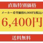【戸隠の電子水】メーカー直送☆特別価格キャンペーン☆