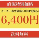 【戸隠の電子水】☆特別価格キャンペーン☆8月31日まで6400円