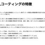ALコーティング、おためし2000円キャンペーン【半額以下】期間限定スタート